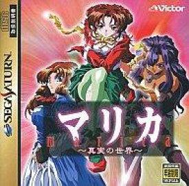 【中古】セガサターンソフト マリカ 〜真実の世界〜