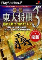 【中古】PS2ソフト 最強東大将棋 3