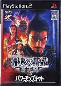 【中古】PS2ソフト 信長の野望 蒼天録 with パワーアップキット