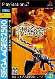 【中古】PS2ソフト SEGA AGES 2500 シリーズ Vol.27 パンツァードラグーン