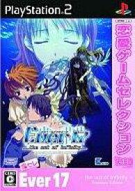 【中古】PS2ソフト Ever17 恋愛ゲームセレクション[廉価版]