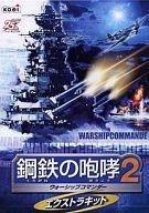 【中古】Windows98/Me/2000/XP CDソフト 鋼鉄の咆哮 2 〜ウォーシップコマンダー〜 エクストラキット