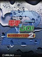 【中古】Windows98/Me/2000/XP CDソフト 電車でGO! プロフェッショナル 2