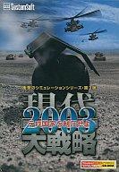 【中古】Win98-XPソフト 現代大戦略2003 〜テロ国家を制圧せよ〜