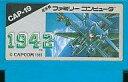 【中古】ファミコンソフト 1942 (箱説なし)