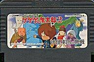 【中古】ファミコンソフト ゲゲゲの鬼太郎2 (箱説なし)
