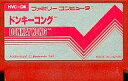【中古】ファミコンソフト ドンキーコング (箱説なし)