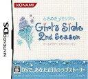 【中古】ニンテンドーDSソフト ときめきメモリアル Girls Side 2nd Season