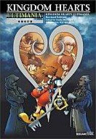 【中古】攻略本 PS2 キングダム ハーツ アルティマニア 増補改訂版【中古】afb