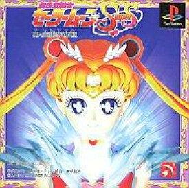 【中古】PSソフト 美少女戦士セーラームーンSuperS