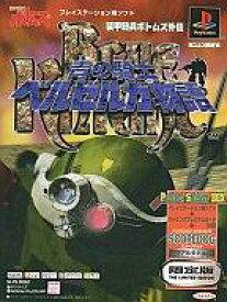 【中古】PSソフト 装甲騎兵ボトムズ外伝 青の騎士ベルゼルガ物語 BOX