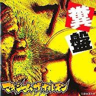 【中古】邦楽インディーズCD マキシマム・ザ・ホルモン / 糞盤