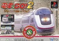 【中古】PSソフト 電車でGO2プレミアムパック