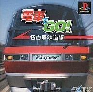 【中古】PSソフト 電車でGO! 名古屋鉄道編