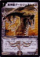 【中古】デュエルマスターズ/SR/闇/[DM-22]不死鳥編 第4弾 超神龍雷撃(ザ・ドラゴニック・ノヴァ) S3 [SR] : 黒神龍グールジェネレイド