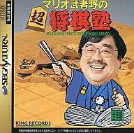 【中古】セガサターンソフト マリオ武者野の超将棋塾