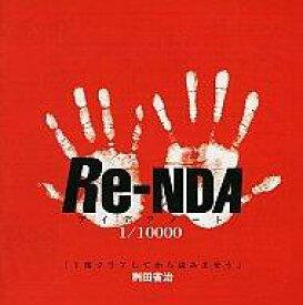 【中古】セガサターンソフト リンダキューブ完全版
