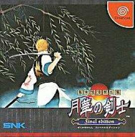 【中古】ドリームキャストソフト 幕末浪漫第二幕 月華の剣士Finaledition