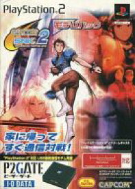 【中古】PS2ソフト CAPCOM VS. SNK 2 MILLIONAIRE FIGHTING 2001 モデムパック