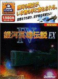 【中古】Windows95/98 CDソフト 銀河英雄伝説 IV EX (PC HOMEシリーズ)