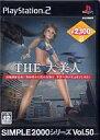 【中古】PS2ソフト THE 大美人 SIMPLE2000シリーズ Vol.50
