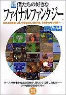 【中古】ゲーム攻略本 僕たちの好きなファイナルファンタジー FF15年の軌跡