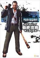 【中古】攻略本 XB360 デッドライジング 最終攻略マニアックス【中古】afb