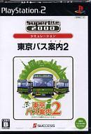 【中古】PS2ソフト SuperLite2000シリーズ 東京バス案内 2