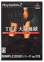 【中古】PS2ソフト THE 大量地獄 SIMPLE2000シリーズ Vol.113