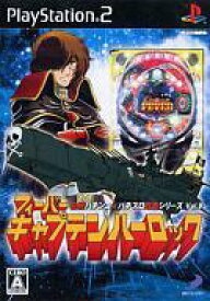 【中古】PS2ソフト 必勝パチンコ★パチスロ攻略シリーズ Vol.9 CRフィーバー キャプテンハーロック