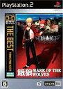 【中古】PS2ソフト 餓狼 MARK OF THE WOLVES [ベスト版]