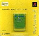 【中古】PS2ハード Playstation2 専用メモリーカード(8MB)レモン・イエロー