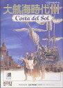 【中古】Windows95 CDソフト 大航海時代III Costa Del Sol