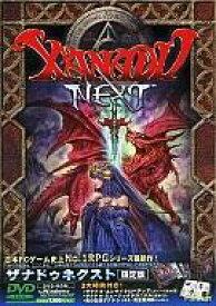 【中古】Windows98/Me/2000/XP DVDソフト XANADU Next [限定特典版] DVD-ROM版