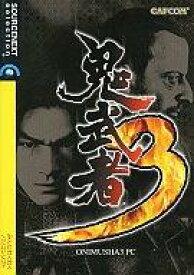【中古】Windows2000/XP DVDソフト 鬼武者3 PC [トールケースサイズ]