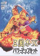 【中古】Windows98/Me/2000/XP CDソフト 三國志 X パワーアップキット