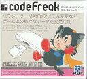 【中古】ニンテンドーDSソフト コードフリーク(DS/DS Lite用)