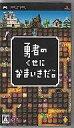 【中古】PSPソフト 勇者のくせになまいきだ。