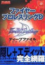 【中古】ゲーム攻略本 DC ファイヤープロレスリングD ディープファイル 【中古】afb