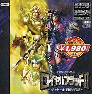 【中古】Windows95/98/Me/2000 CDソフト ロイヤルブラッド II 〜ディナール王国年代記〜 コーエー定番シリーズ