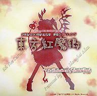 【中古】同人GAME CDソフト 東方紅魔郷 〜the Embodiment of Scarlet Devil〜 ver1.02f / 上海アリス幻樂団