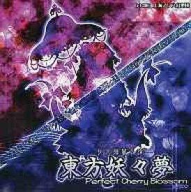 【エントリーでポイント10倍!(7月11日01:59まで!)】【中古】同人GAME CDソフト 東方妖々夢 -Perfect Cherry Blossom- ver1.00 / 上海アリス幻樂団