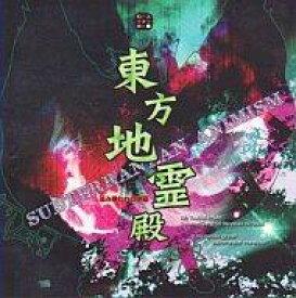【中古】同人GAME CDソフト 東方地霊殿 -Subterranean Animism.- / 上海アリス幻樂団