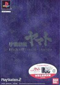 【中古】PS2ソフト 宇宙戦艦ヤマト イスカンダルへの追憶 [初回限定版]