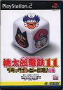 【中古】PS2ソフト 桃太郎電鉄11 〜ブラックボンビー出現の巻〜