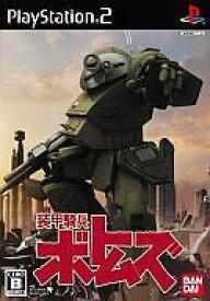 【中古】PS2ソフト 装甲騎兵ボトムズ