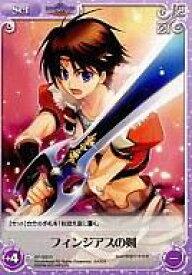 【中古】カオス/R/Set/-/ブースターパック 「アクアプラス1.10」 AP-030R [R] : フィンジアスの剣