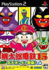 【中古】PS2ソフト 桃太郎電鉄15 五大ボンビー登場! の巻