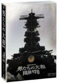 【中古】邦画DVD 男たちの大和 YAMATO [特別限定版]