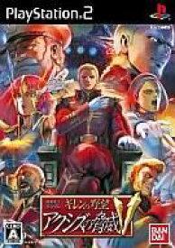 【中古】PS2ソフト 機動戦士ガンダム ギレンの野望 アクシズの脅威V